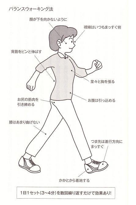 balance-walking.jpg