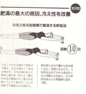 breathing-maneuver.jpg