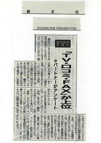 shinbunka-02s.JPG