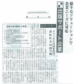 shinbunka-s070524.JPG