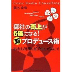 tsuyuki-book.jpg